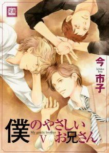 boku-no-yasashii-oniisan-manga-volume-5-japonaise-65768